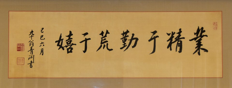 東京商工会議所 所蔵 「業精干勤荒干嬉」=業(なりわい)は勤(つと)むるに精(くわ)しく嬉(たの)しむに荒(すさ)む。学業(事業)は勤めれば勤めるほど精通するが、反対に遊びふけっていればいるほど、荒んでだめになるものだ。中唐の詩人文章家・韓愈(768~824)作「進学解」の中の一文。扁額は昭和57(1982)年に商工会議所に寄贈された。