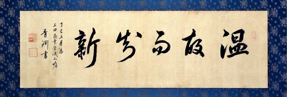 上田商工会議所 所蔵 「温故而知新」=故きを温ねて新しきを知れば、以て師となるべし。論語の最も有名な一節として知られている。渋沢は、20歳前後に父に連れられて藍玉販売のため信州・上田地方を訪れていた。その後、大正6(1917)年5月に上田市(当時は上田町)を訪れ「商業道徳」と題する講演会を行った際には、1500人以上の聴衆が集まったという。当時の信濃毎日新聞には、講演会のにぎわいと渋沢が50数年前に訪れたという地元の紺屋の老婆との再会の様子が掲載されている。