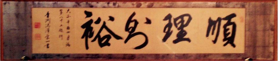 埼玉りそな銀行 所蔵 「順理則裕」 読み方・意味は右ページ参照