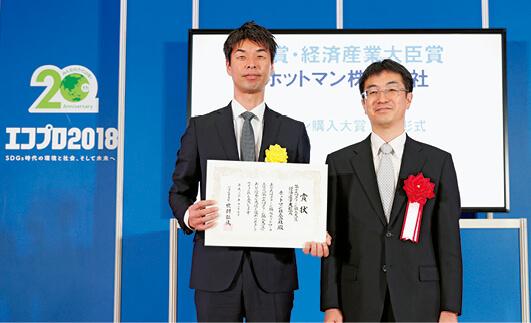 昨年12月に行われた「グリーン購入大賞」表彰式に出席した坂本将之社長(左)