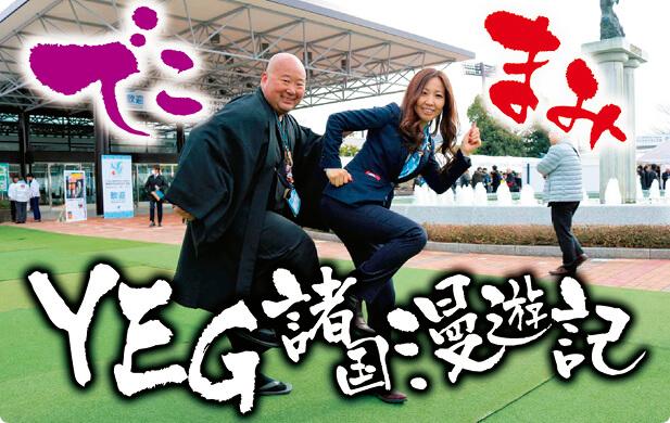 「でこ・まみのYEG諸国漫遊記」は、日本YEG総務広報委員会のでこ吉田とまみ梅内が、全国の気になるYEGメンバーにお話を聞くコーナーです!