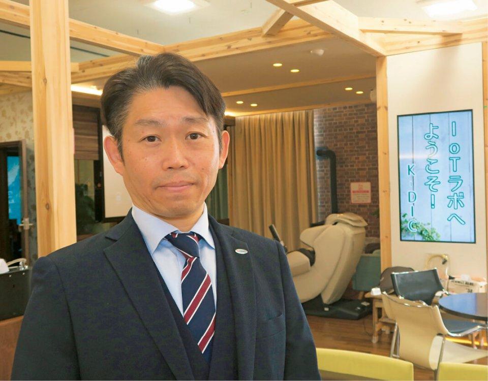 K-DIC代表取締役社長の黒田保光さん。「IoTは思いやり。一人暮らしでも独りぼっちにはしないまちづくりのために役立てたいと思います」