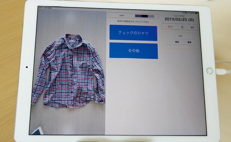 コンピューター画面に識別した衣類の種類や色などが表示される