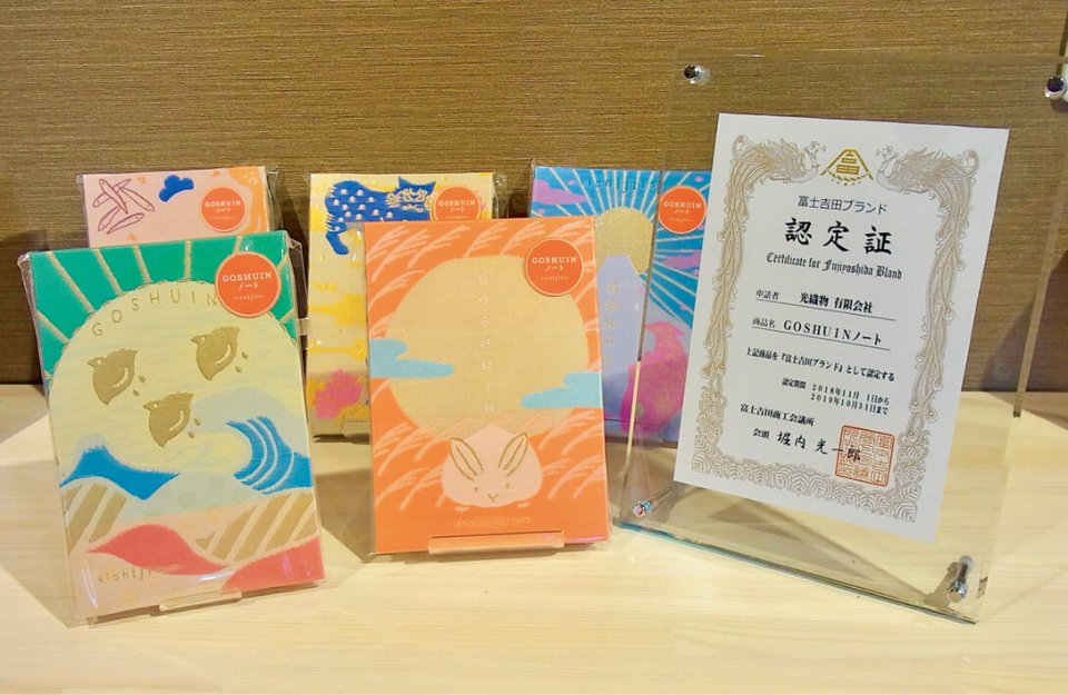 GOSHUINノートは昨年11月に富士吉田認定ブランドに選ばれ、今年7月には新柄も発売予定。快進撃はまだまだ止まらない