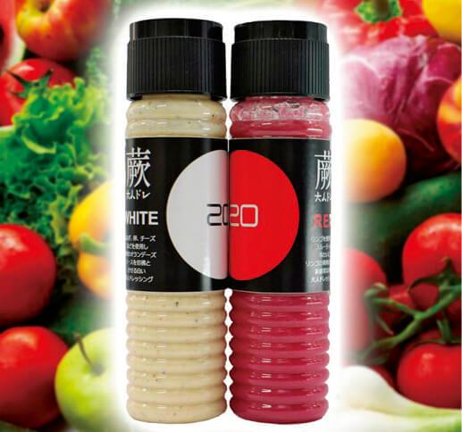 蕨大人ドレ:市内飲食店と食の専門家で開発した紅白2種類のドレッシング