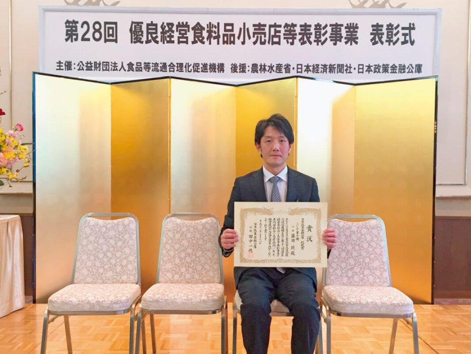 表彰式で賞状を授与された藤田照代表
