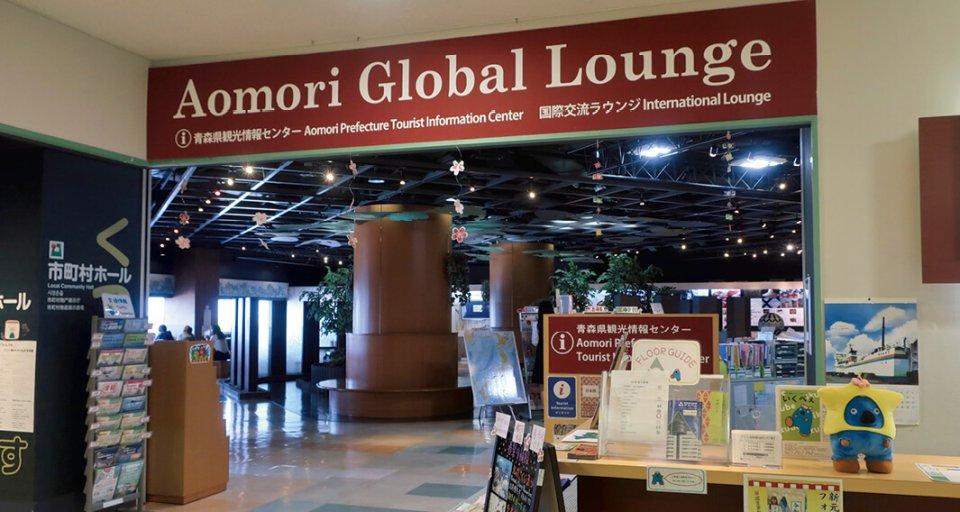 アスパム2階にあるグローバルラウンジでは旅行商品の販売も行っている