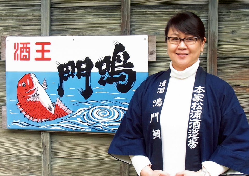 """「お遍路さんをもてなす""""お接待""""文化、日本の食文化、まちの魅力を伝えたい」と語る蔵元の松浦素子さん"""