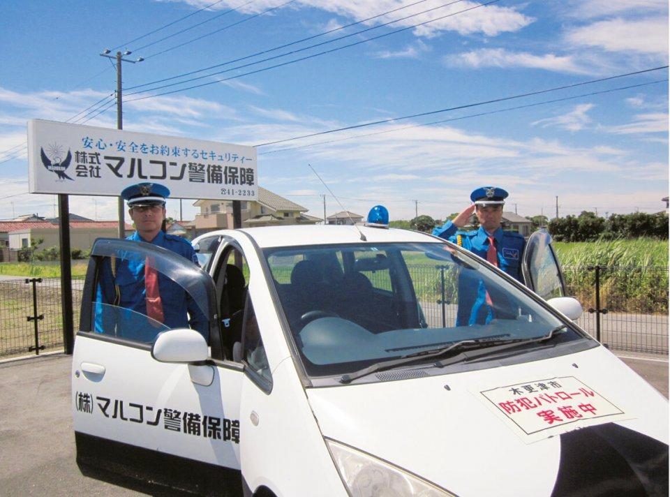 2006年より木更津市の防犯パトロール業務も請け負っている