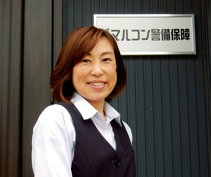「生まれ育ったこのまちの安全・安心を守るために、今の業務内容プラスアルファで新しい警備の提案をどんどんしていきたい」と抱負を語る川村優子社長