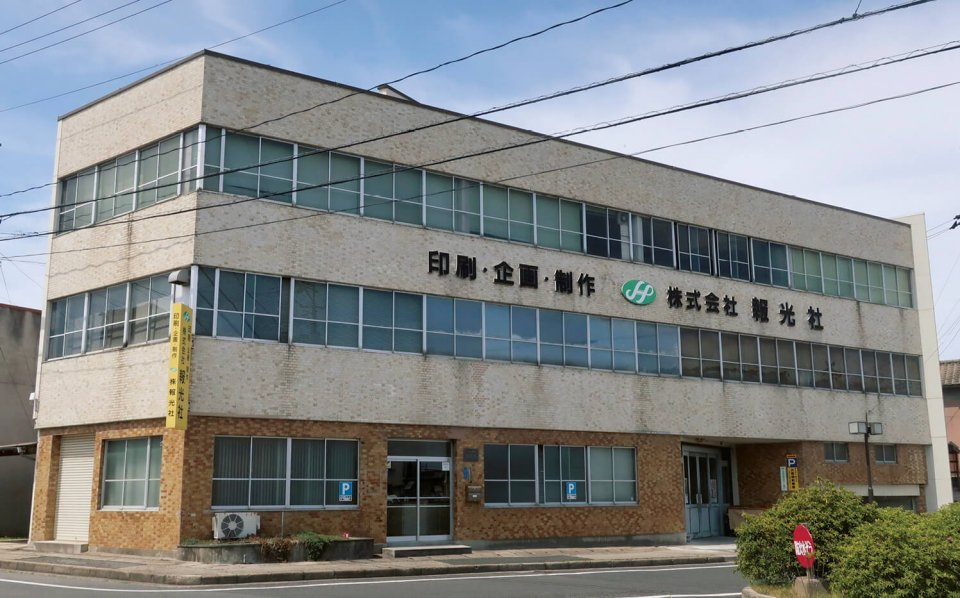 報光社本社のある平田町は、水路に恵まれ、かつては商家の荷を運ぶ市場町として栄えた