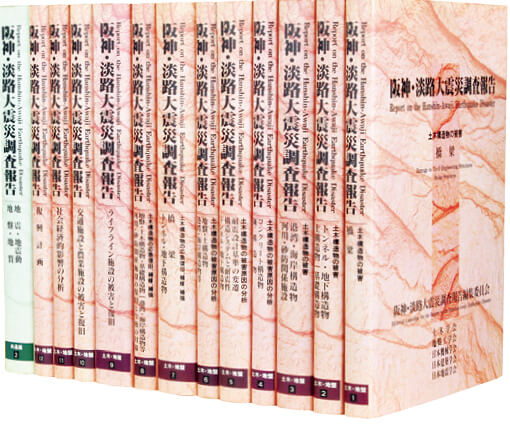 東京に営業拠点を設けた後に受注した代表的な書籍「阪神淡路大震災報告書全13巻」