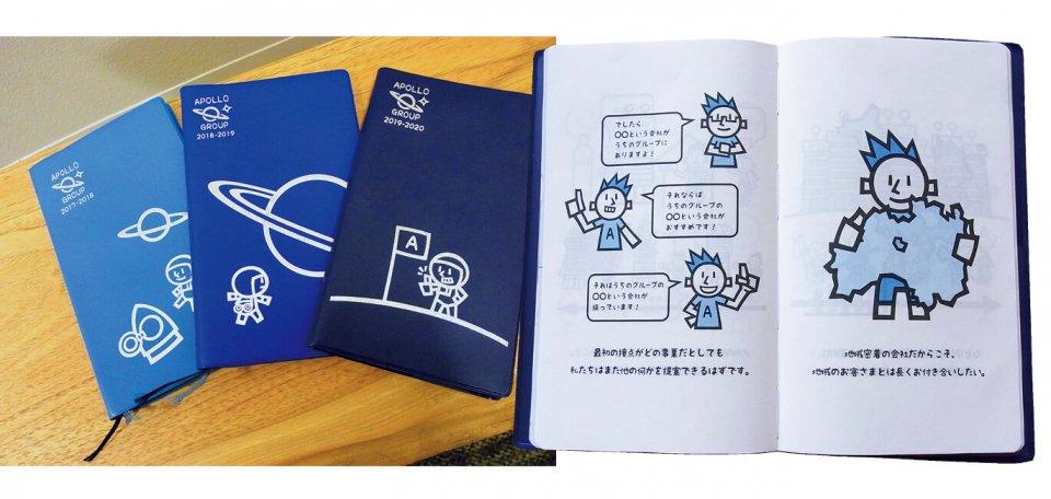 社員手帳はポップで、何度も読み返したくなるデザインに刷新