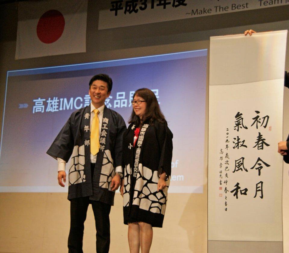 高雄IMCから記念品を贈呈される岡崎YEG会長