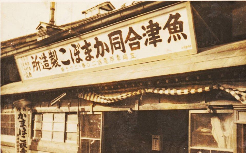 昭和20年代の魚津合同かまぼこ製造所。戦後は整理券を配るほどの盛況ぶりだった