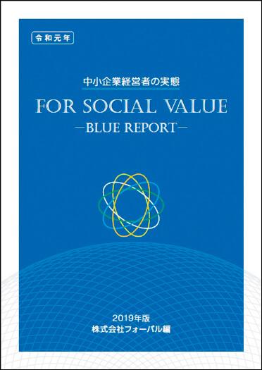 延べ6266社の中小企業経営者に直接聞き取りしまとめたフォーバル版中小企業白書『FOR SOCIAL VALUE ブルーレポート』