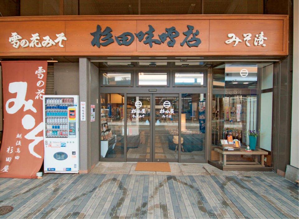 江戸年間、文化文政の創業よりみそづくり一筋の杉田味噌醸造場の直営店舗