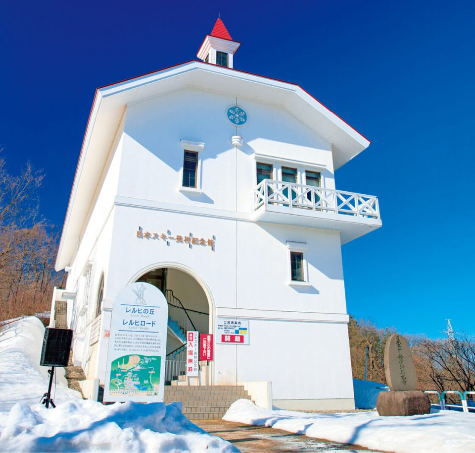 日本のスキー発祥の地・上越市をPRするために建設された「日本スキー発祥記念館」