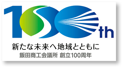 飯田商工会議所 100周年