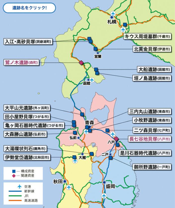 世界遺産登録を目指す「北海道・北東北の縄文遺跡群」