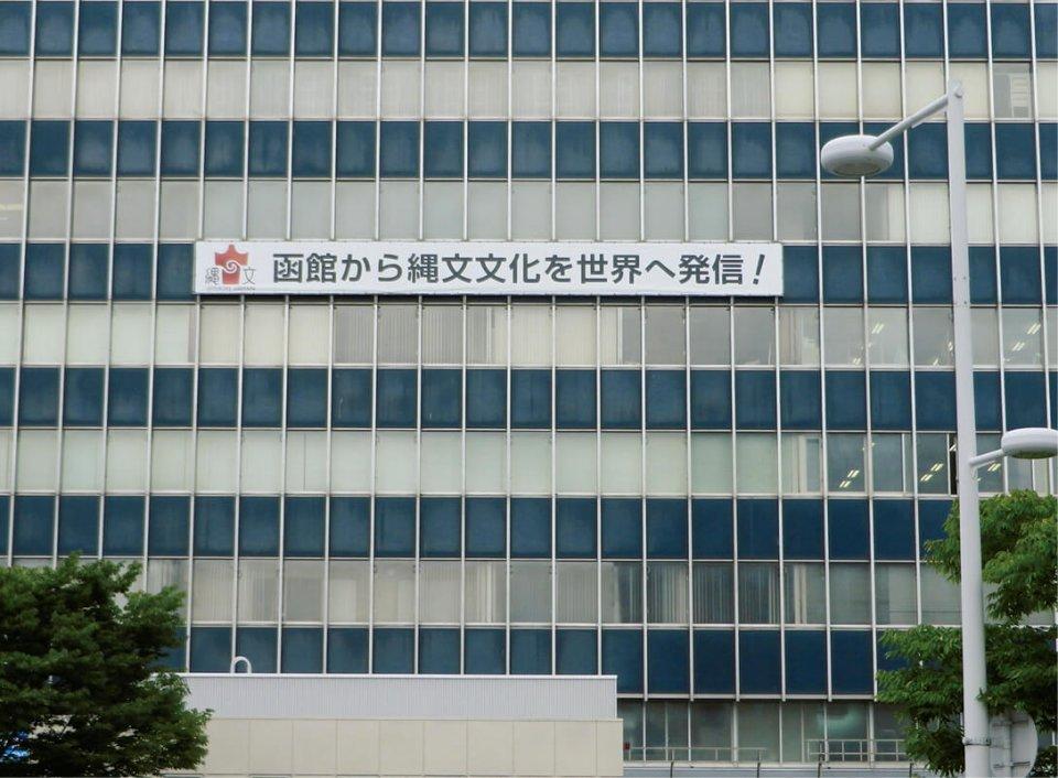 「函館から縄文文化を世界へ発信!」と、JR函館駅前のビルに掲げられた横断幕