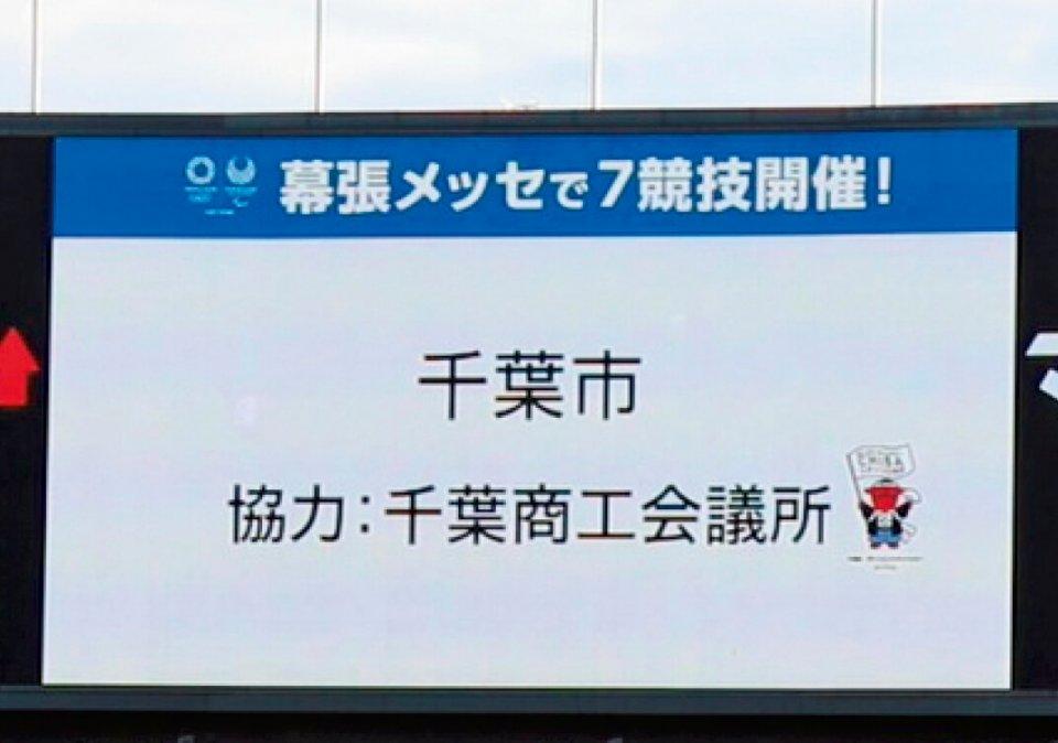 CMの一部。東京2020大会マスコットキャラクターなどを使いながら、幕張メッセで7競技が開催されることをアピールしている