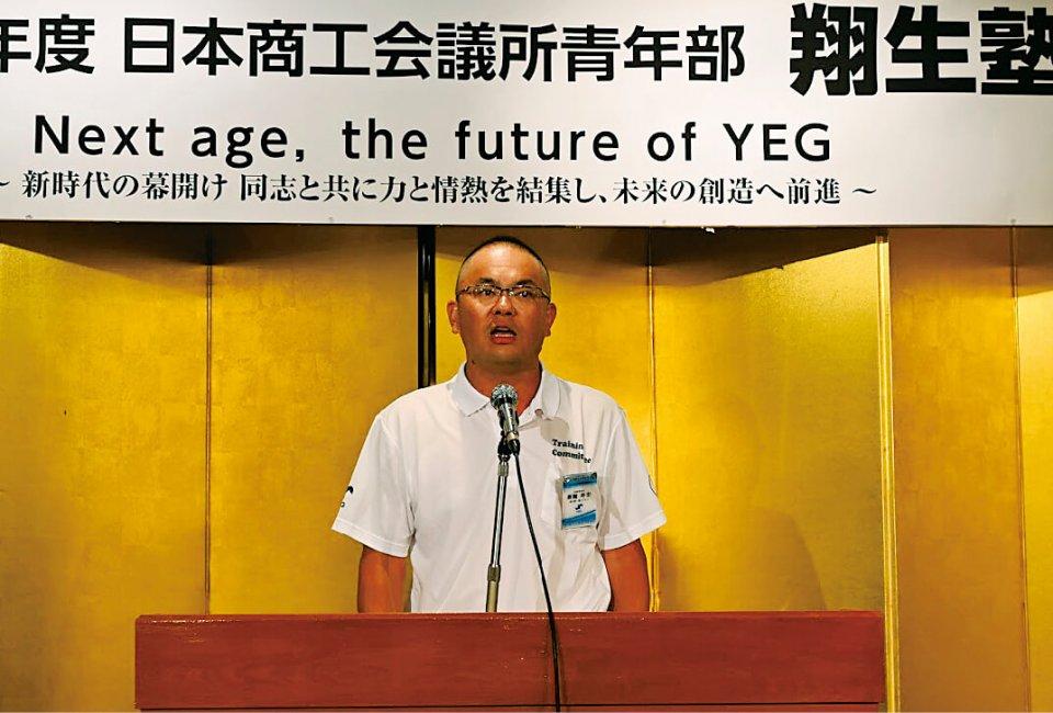 あいさつする日本YEG研修委員会・蓑輪寿宏委員長