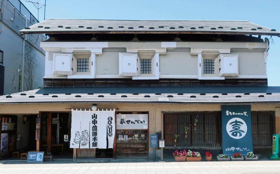 明治初期に建設された当時の造りがそのまま残る山中煎餅本舗の店舗