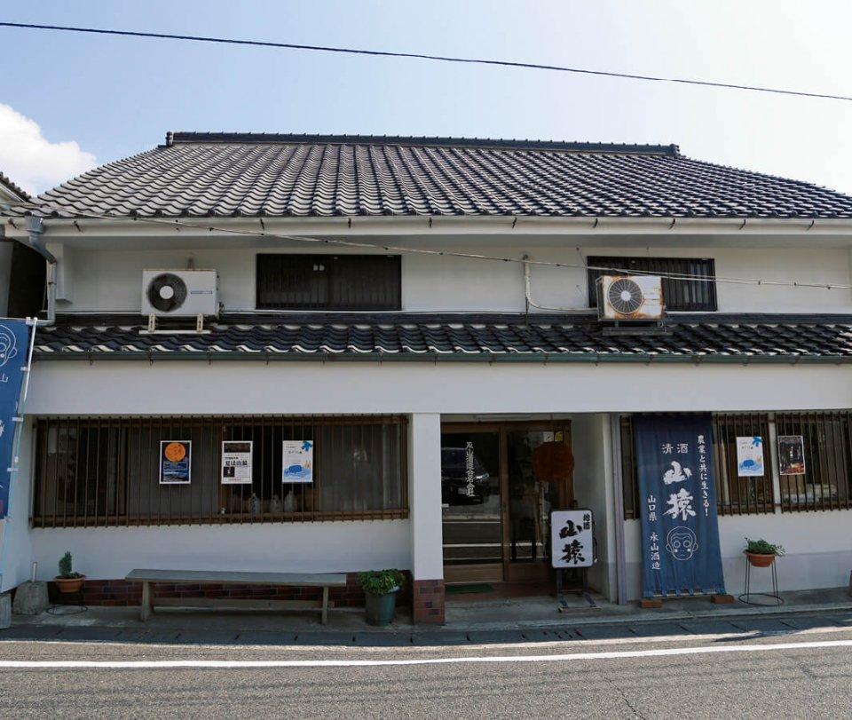1887年創業の永山酒造