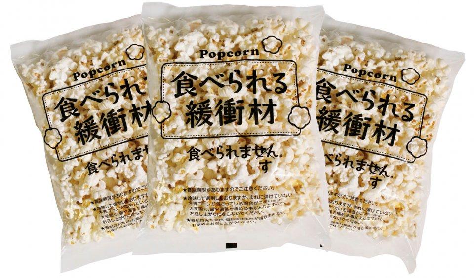 マックのポップコーン(塩味)が約45g入った「食べられる緩衝材」。店舗では扱われていないが、ネット通販サイトから5袋セットを送料込みで1080円(税込・2019年8月現在)で購入できる