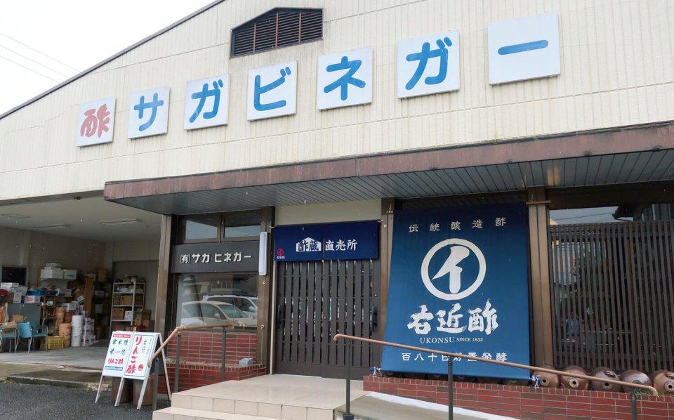 サガ・ビネガーの直売店。奥は製造所になっている。屋号の「イ」は、初代・伊左エ門の名前からきている