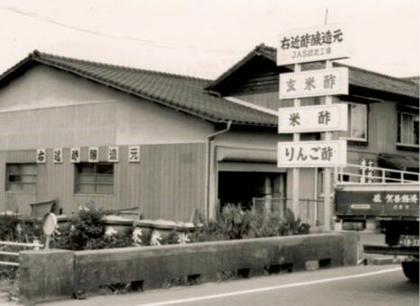かつての店舗兼製造所。当時は玄米酢、米酢、りんご酢が主な製品だった