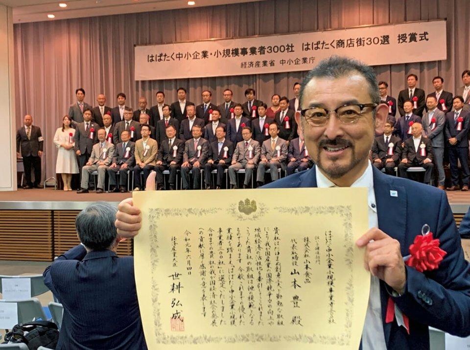 三島商工会議所の推薦により、経済産業省による2019年「はばたく中小企業・小規模事業者300社」の「担い手確保」部門に選出された