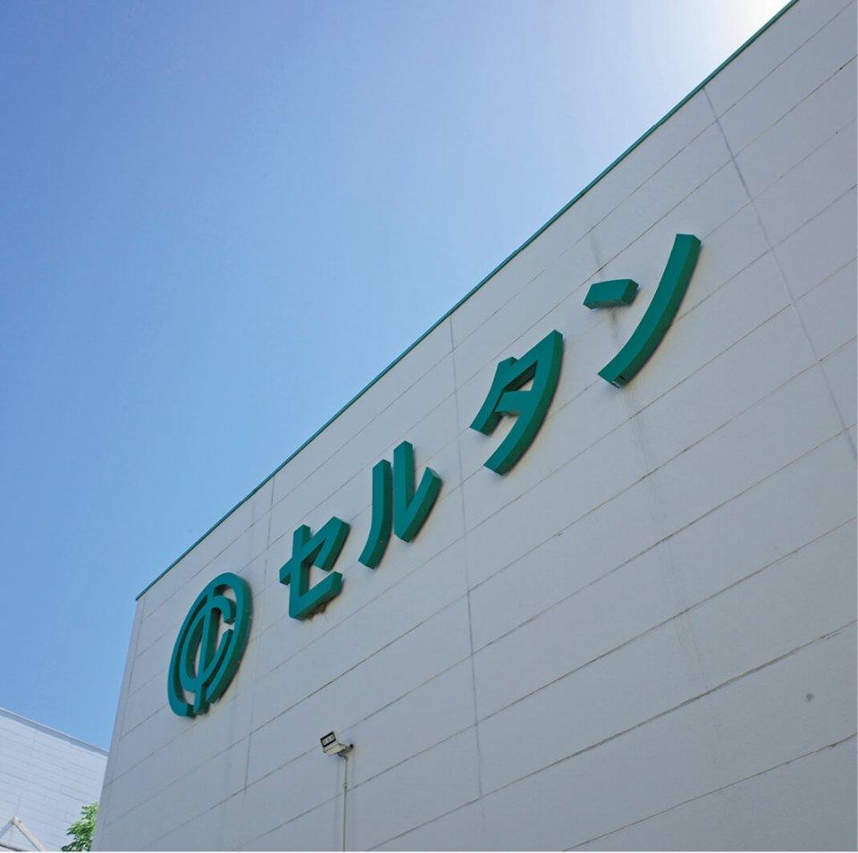 神奈川県厚木市にある本社。現在、中国でのネット販売を念頭に置き、年間1500万円を投資して社員らのネット販売法の理解度を高めている