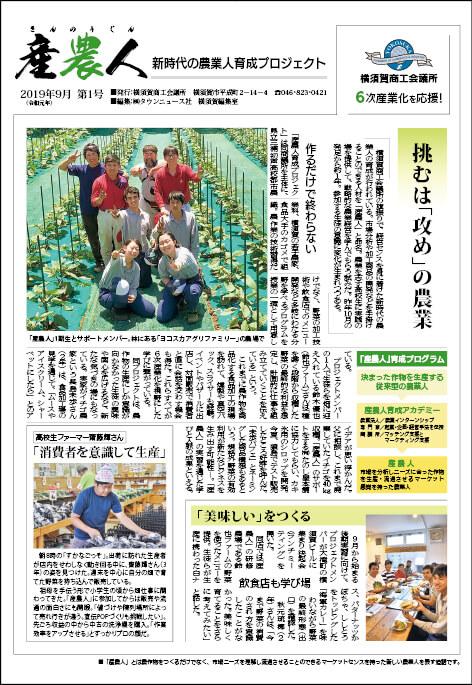 9月に発行した「産農人」新聞第1号