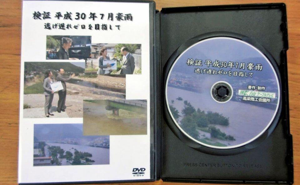 西日本豪雨発生当時の貴重な映像も収録したDVD