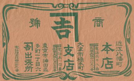 昔の包装紙。左は東京に設けた卸売りの出張所の住所