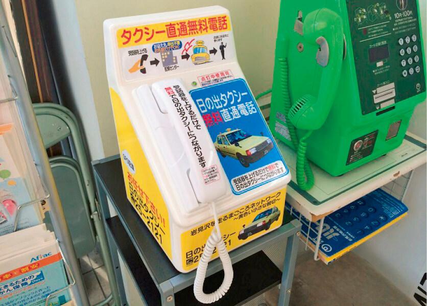 スーパーや病院には日の出交通直通の無料電話を置いている