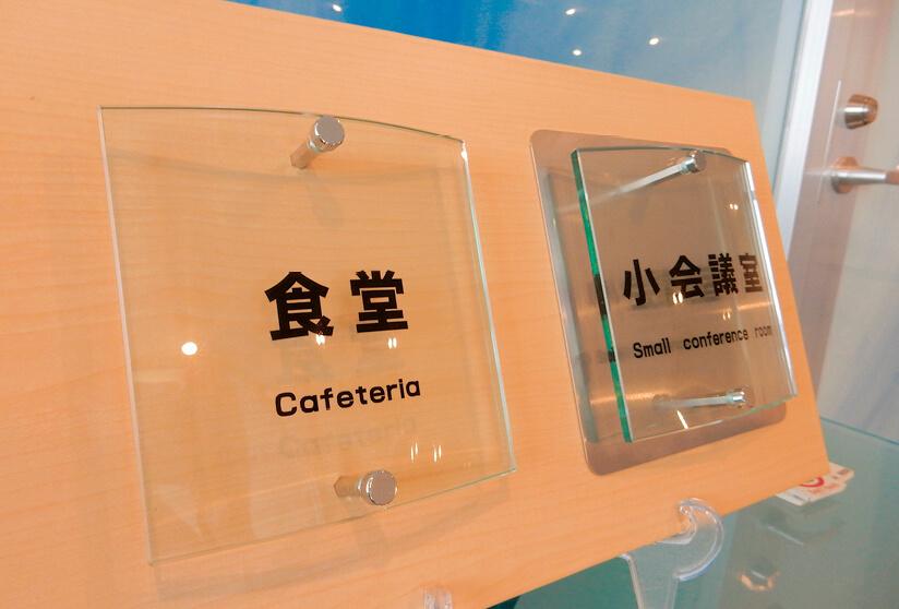 美しいカーブを描く「曲げガラスの表札」。サイズは縦横200㎜×厚さ6㎜に決まっているが、文字の書体やワンポイントの有無などは好みでカスタマイズできる。2万~3万円(税込)