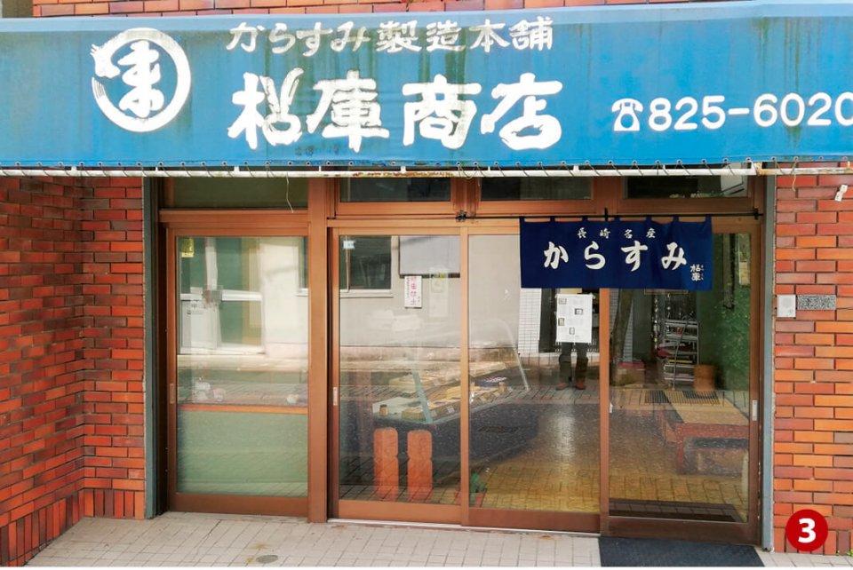 店舗で販売する松庫商店