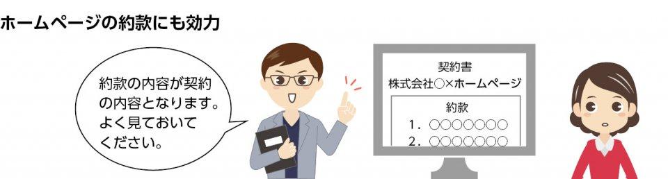 定型約款の法制化
