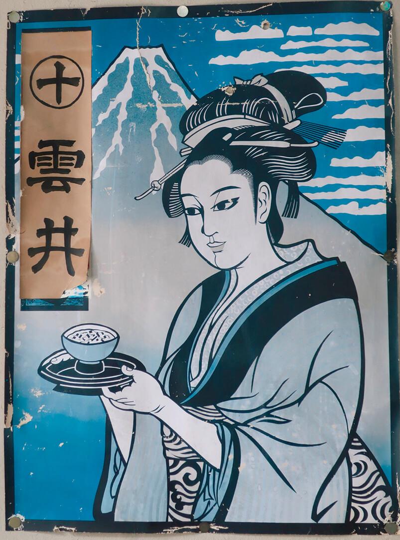 水戸屋のオリジナルたばこ『雲井』のポスター(複製)