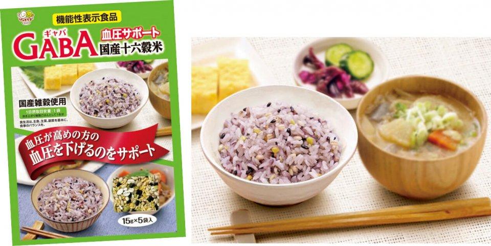 日本初のGABA入りブレンド雑穀米「血圧サポートGABA国産十六穀米」を発売。血圧を下げる効果が期待できる機能性表示食品だ