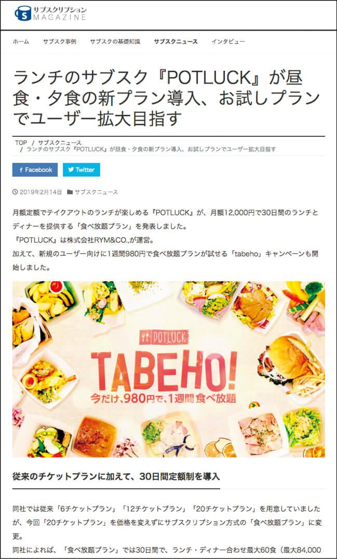 スマホからメニューを選んで受け取り時間を指定するだけ。平日ランチの待ち時間ゼロの試みで、加盟店は東京・渋谷中心に増加中