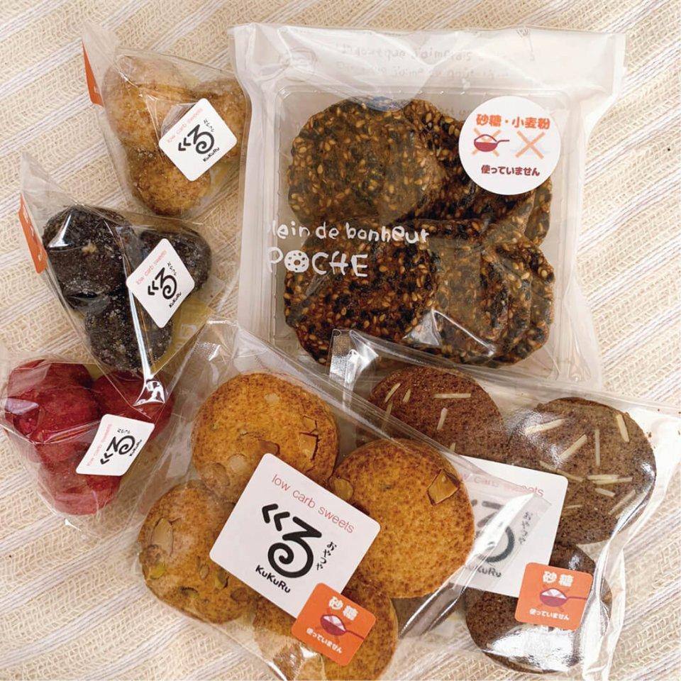 低糖質クッキー