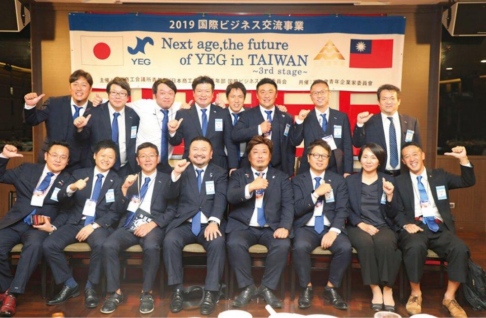 国際ビジネス交流委員会のメンバーたち(前列左から4人目が佐藤秀樹委員長)