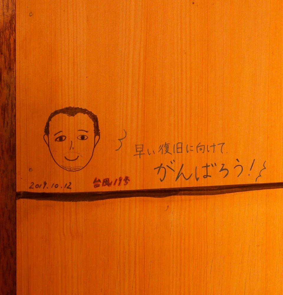 復旧への決意が柱に刻まれた「有限会社石川製作所」