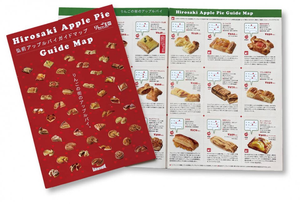 アップルパイ:生産量日本一のりんごの街のアップルパイを紹介