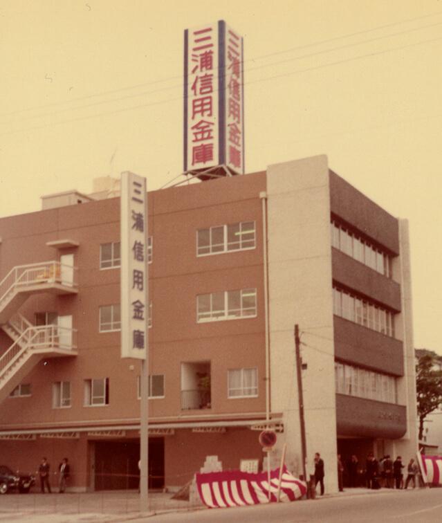 前身の三浦信用金庫は1951年に設立、91年に藤沢信用金庫と合併し、2014年に名称をかながわ信用金庫に変更。県内に50拠点を構える