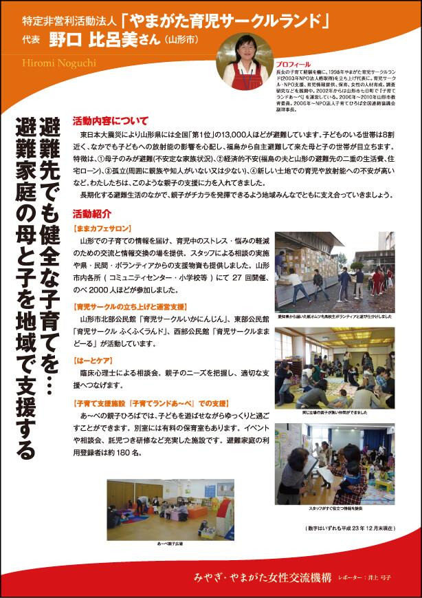 震災後、山形県に避難してきた母と子の世帯の不安を和らげる活動を展開した「やまがた育児サークルランド」代表・野口比呂美さんの活動例